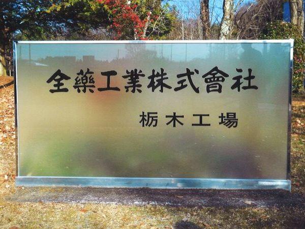 工場のサイン
