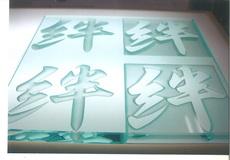 超深彫り文字