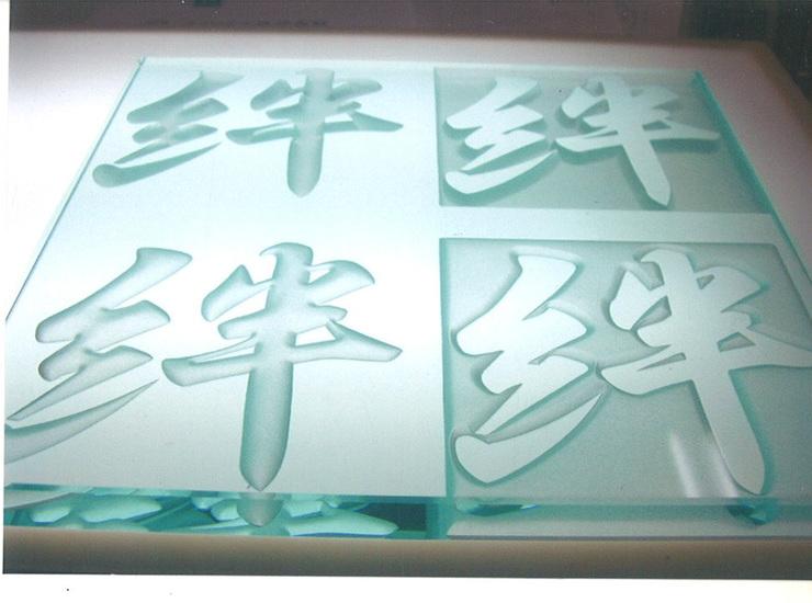 超深彫り文字のサムネイル