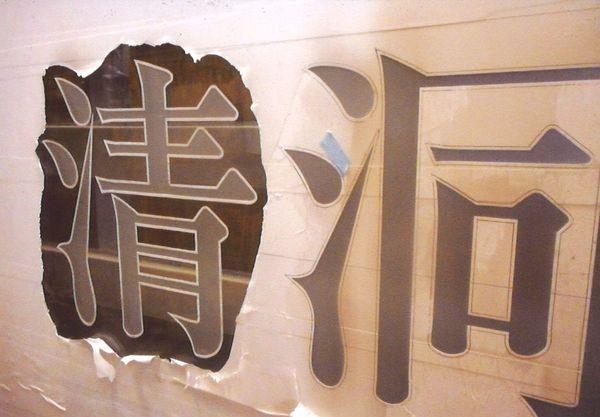 エッチングガラスサイン(建築サインアートガラス)