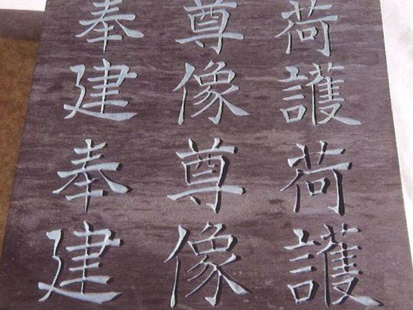 石の文字・サンプル