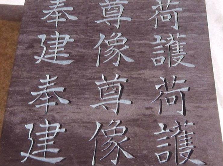 石の文字・サンプルのサムネイル