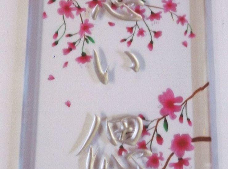 桜の花 墓石のサムネイル