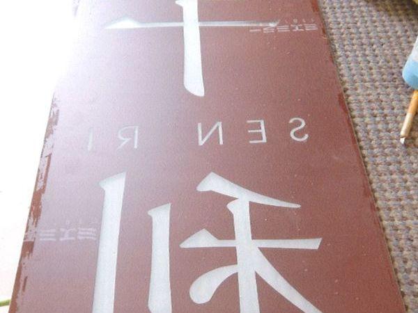 ミラーサイン(裏)