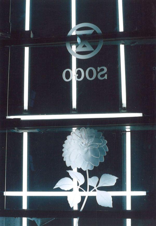 強化エッチングガラス彫刻 (店舗アートガラス・サインガラス)