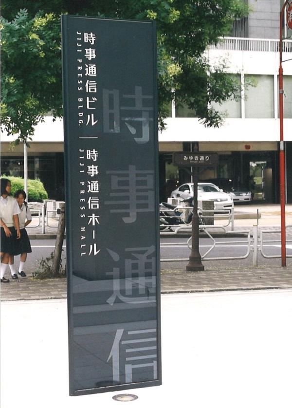 自立ガラスサイン(建築・サインガラス)