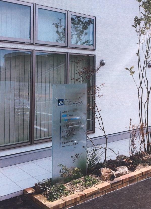 ガラスの看板 自立 (建築・店舗ガラスサイン)