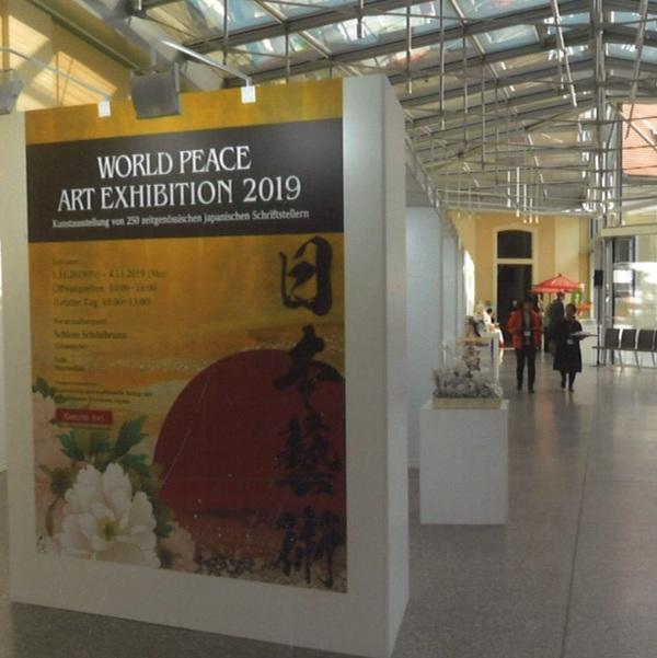 国際平和美術展 日本の美術 オーストリア・ウィーン