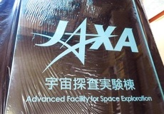 JAXA サイン