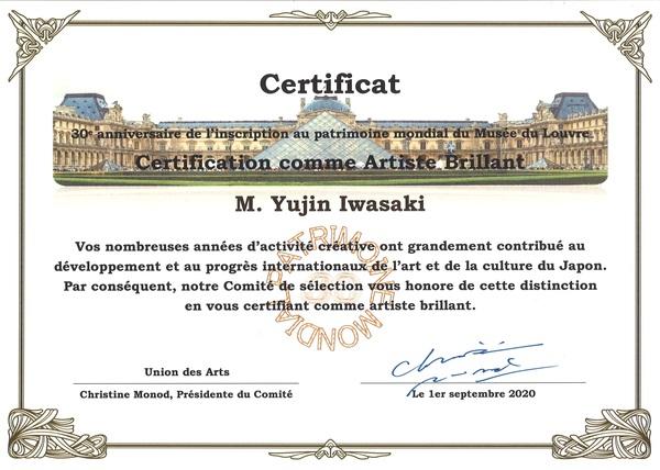 ルーヴル美術館 ユニオン デ ザール認定